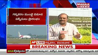 Gannavaram - Mumbai Flight Service Started from Gannavaram Airport   Mahaa News