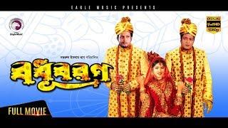 Download Video Bodhu Boron | Bangla Movie | Ferdous, Moushumi, Joya, Amin Khan, Kazi Hayat | 2016 MP3 3GP MP4