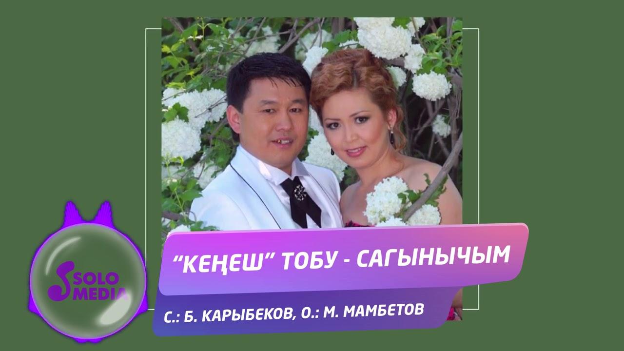 Кенеш тобу - Сагынычым / Жаны ыр 2021