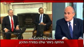 Rudy Giuliani to Israeli TV: Netanyahu's speech at the congress comes at the perfect timing