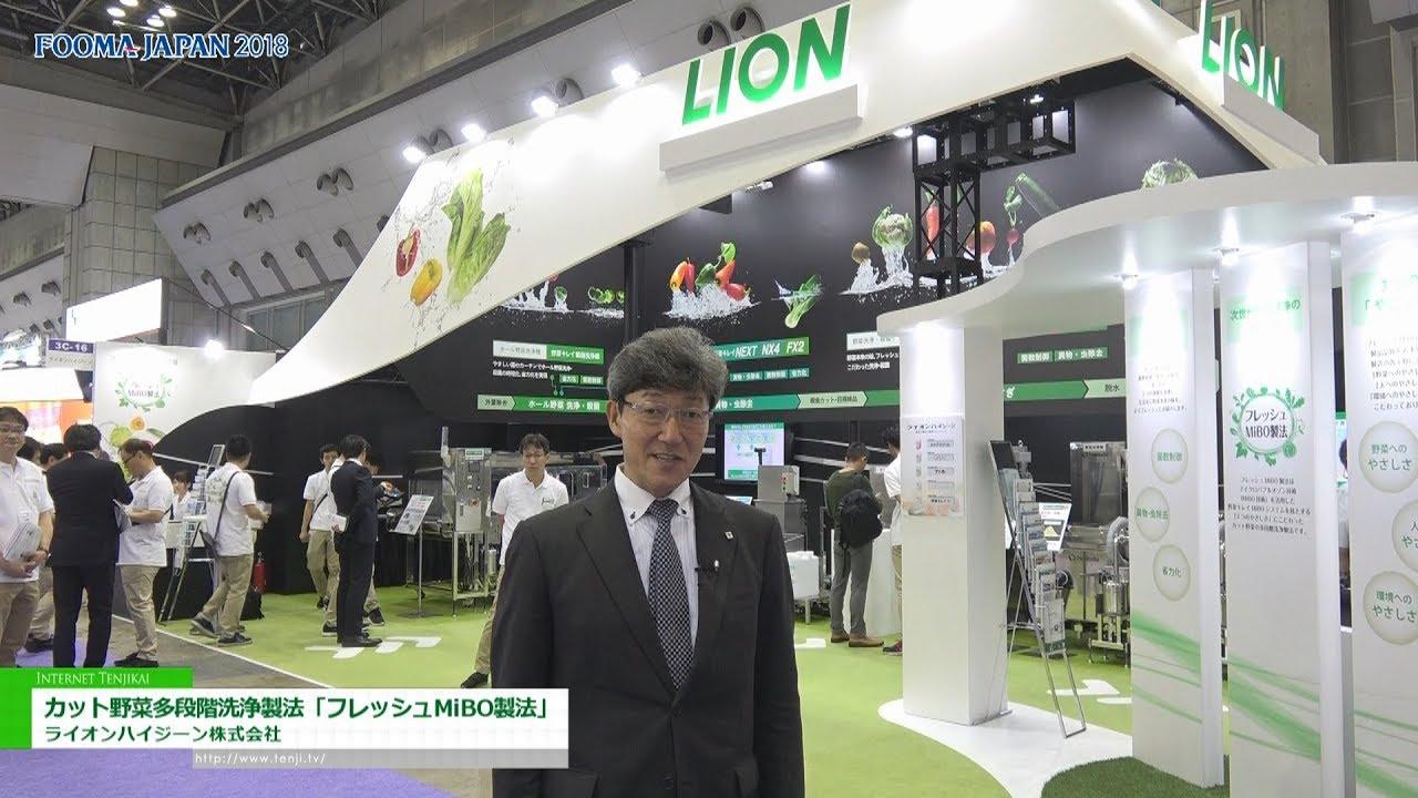 FOOMA JAPAN 2018] 「野菜本来の...
