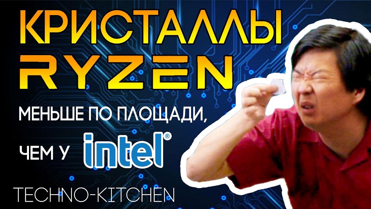 Чипы AMD Ryzen меньше чем Intel Skylake