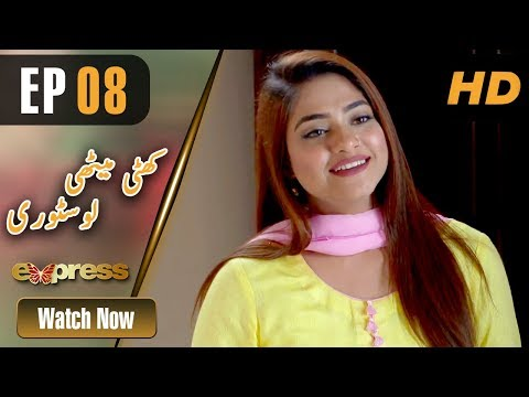 Khatti Methi Love Story - Episode 8 - Express Entertainment