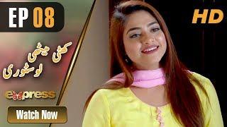 Pakistani Drama | Khatti Methi Love Story - Episode 8 | Express Entertainment Ramzan Special Soap