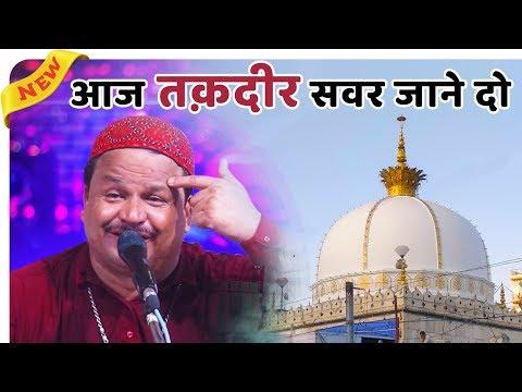 Aaj Takdir Savar Jane Do Mujhe Ajmer Me Mar Jane Do Superhit Qawwali Azim Naza 2018 💖👌