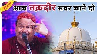 Aaj Takdir Savar Jane Do Mujhe Ajmer Me Mar Jane Do Superhit Qawwali Azim Naza 2019 💖👌