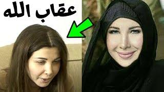 لن تصدق كيف عاقب الله نانسي عجرم بعد الحادها وتركها للاسلام؟ عقاب شديد جداً !!