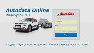 Autodata Online: Урок 1 - Вход выход и основные приемы работы и навигации в программе