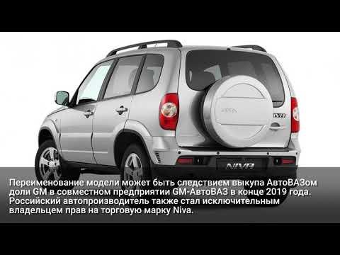 АвтоВАЗ переименовал Chevrolet Niva