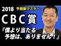 【競馬予想・CBC賞・2018】ダイメイフジの重賞初制覇なるか?【予想屋マスターの直前…