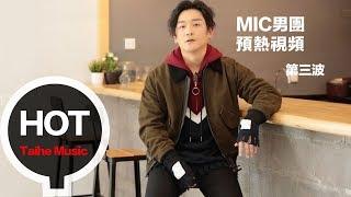 MIC 男團 預熱視頻 Part.3