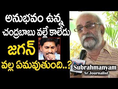 Senior Journalist Subramanyam Sharma About YS Jagan || YSR Congress Victory || Myra Media