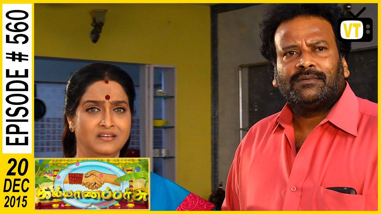Kalyana Parisu - Tamil Serial | Episode 560 | 21/12/2015