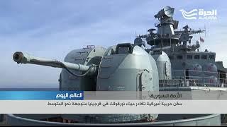 حاملة طائرات وسفن حربية تغادر فرجينيا إلى البحر المتوسط