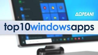 Δωρεάν και Χρήσιμα Προγράμματα! (Windows)