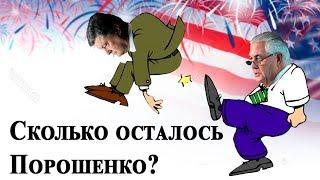 Началась паника США попросили Порошенко уйти по-хорошему!