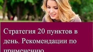 Стратегия 20 пунктов в день. Рекомендации по применению