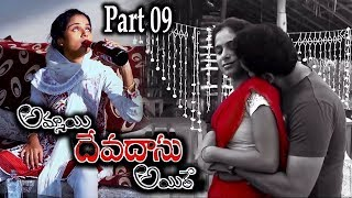 Ammayi Devadas Aithe Movie   Part 09/10   Vrushali, Karthik   Telugu Cinema