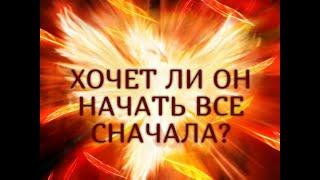 ХОЧЕТ ЛИ ОН НАЧАТЬ ВСЕ СНАЧАЛА?...Таро онлайн Ютуб |Расклад онлайн| Таро онлайн видео