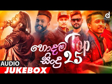 Desawana Musictop 25 Hits Audio Jukebox  Sinhala New Songs  Best Sinhala Songs  Aluth Sindu