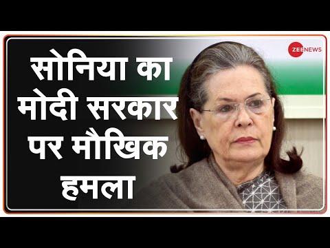 Congress Chief Sonia Gandhi ने PM Modi के नेतृत्व वाली केंद्र सरकार को लताड़ा | COVID-19 News