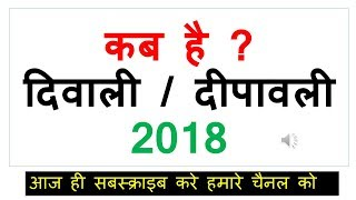 diwali 2018 | 2018 me diwali kab hai | diwali 2018 date in india |