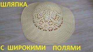 Шляпка с широкими полями