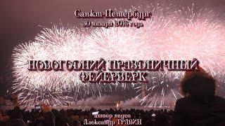 С Новым годом ! Санкт-Петербург - Новогодний праздничный фейерверк 30 декабря 2016 года