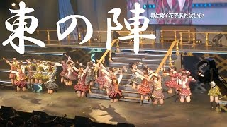 20170115 AKB48チーム8 EASTコンサート 新春!チーム8祭り~東の陣~ 「After rain~賛成カワイイ~恋を語る詩人になれなくて」