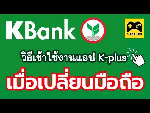 วิธีเข้าใช้แอป Kplus ธนาคารกสิกรไทย หลังเปลี่ยนมือถือ หรือ เปลี่ยนเบอร์โทร