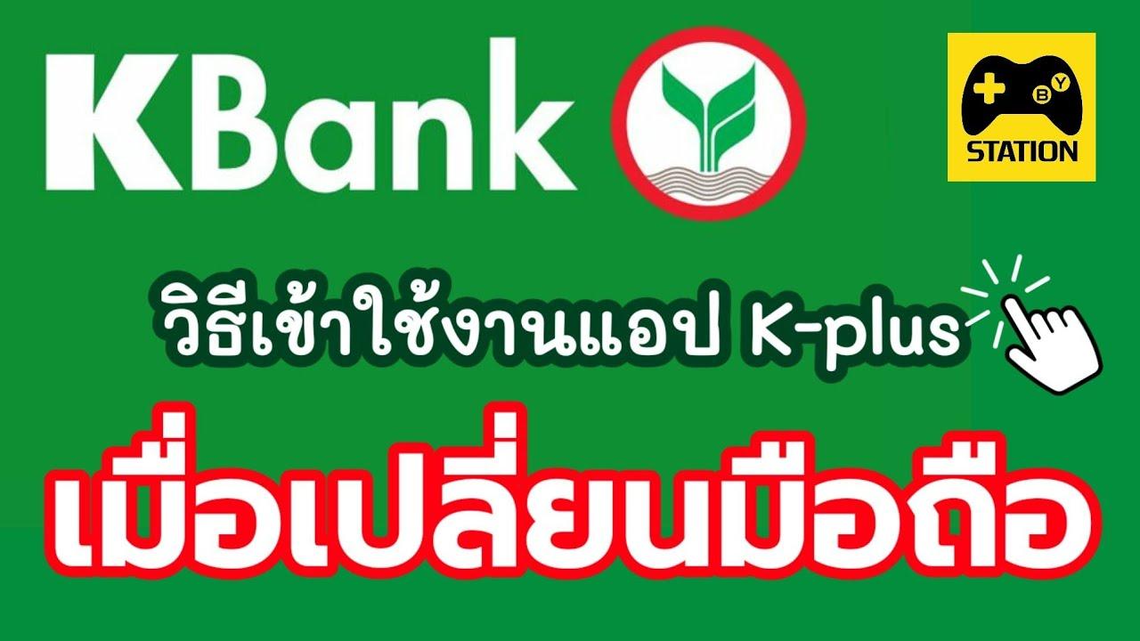 วิธีเข้าใช้แอป Kplus #ธนาคารกสิกรไทย หลังเปลี่ยนมือถือ หรือ เปลี่ยนเบอร์โทร