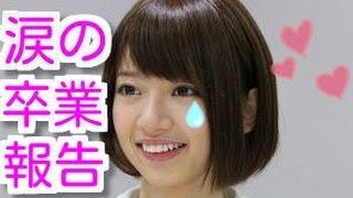 橋本奈々未がバナナマンに涙で卒業報告!芸能界に入ったきっかけや引退...