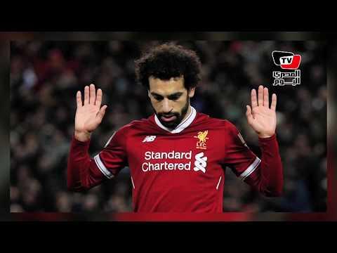 الغيرة سبب عدم إحراز «صلاح» مزيد من الأهداف .. وانتظروه في ريال مدريد  - 00:24-2018 / 4 / 25