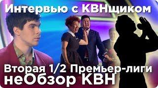неОбзор Второй 1/2 Премьер-лиги КВН 2018 / Интервью с КВНщиком