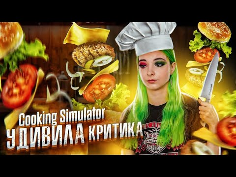 УДИВИЛА КРИТИКА ► СИМУЛЯТОР ПОВАРА ► Cooking Simulator