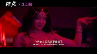 【破處】正式預告 人不中二枉少年!北影國際新導演競賽入選電影 07.03一起來脫魯