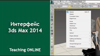 Интерфейс 3ds Max 2014