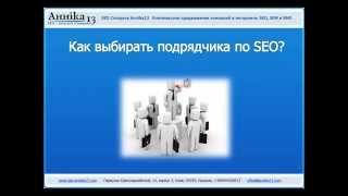 Советы по выбору компании для продвижения сайта(, 2011-08-05T13:40:14.000Z)