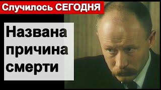 постер к видео  Вдова Виктора Проскурина названа причину смерти актера