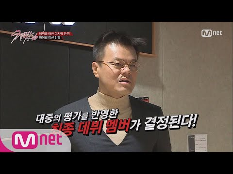 Stray Kids [9회] 데뷔가 결정되는 최후의 관문! 파이널 미션 공/개! 171212 EP.9