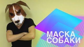 Маска Собаки своими руками(Как сделать маску Собаки из бумаги своими руками от http://MaskHunters.ru Для того, чтобы склеить маску Собаки, необх..., 2015-12-15T17:32:24.000Z)