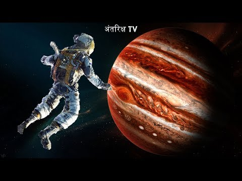 Jupiter के अंदर डूब  कर आपका दिमाग चकरा जाएगा What Would You See If You Fell Into Jupiter?