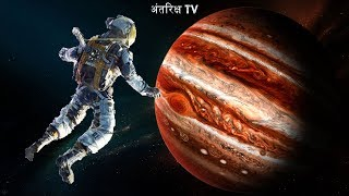 Jupiter के अंदर डूब  कर आपका दिमाग चकरा जाएगा What Would You See If You Fell Into Jupiter?