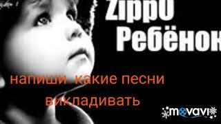 Zippo_-_ребёнок