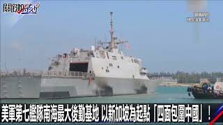 0522【關鍵時刻2200精彩1分鐘】美軍第七艦隊南海最大後勤基地 以新加坡為起點「四面包圍中國」!