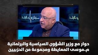 حوار مع وزير الشؤون السياسية والبرلمانية م.موسى المعايطة ومجموعة من الحزبيين - حوار حزبي