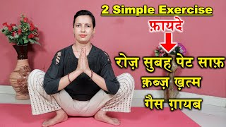 2 Simple Exercise to Cure Constipation, Bloating Stomach   Kabj ka ilaj   Constipation Exercise