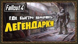 Fallout 4 - Где быстро нафармить Легендарки