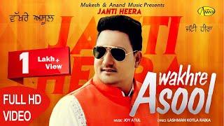Janti Heera ll Wakhre Asool ll (Full Video) Anand Music II New Punjabi Song 2017