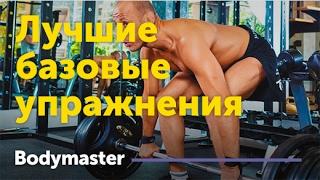 видео Без приседаний: Базовые упражнения в топку!